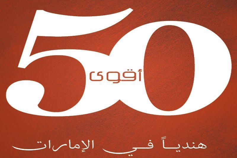 أقوى 50 هندياً في الإمارات