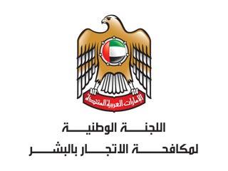 الإمارات تدعم صندوق «ضحايا الاتجار بالبشر» ب 100 ألف دولار
