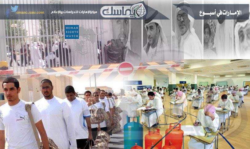 الإمارات في أسبوع.. فاجعة الدبلوماسيين وانتهاكات جديدة بحق المعتقلين وأهاليهم