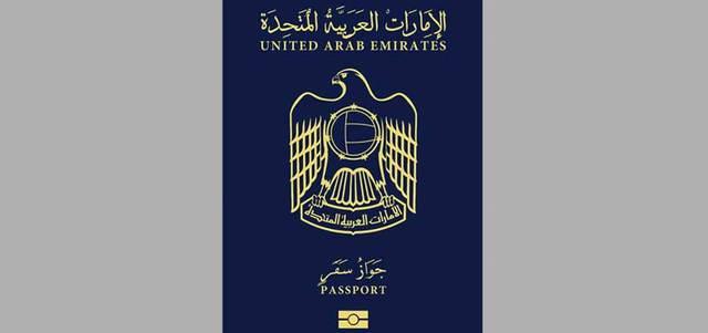 31 ديسمبر انتهاء صلاحية جواز السفر العادي