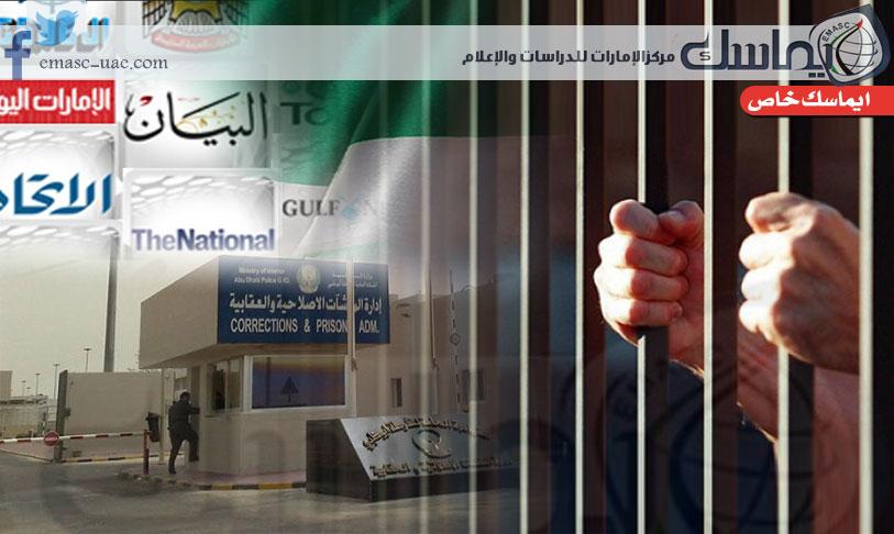 الإمارات في أسبوع.. منصات القمع وتشويه السمع تحاصر جهاز الأمن داخلياً وخارجياً