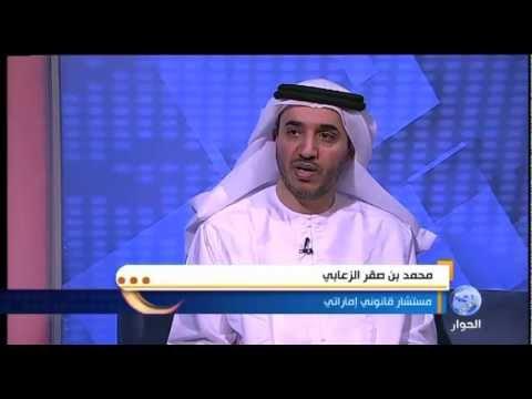 الزعابي يناقش وينتقد الواقع الحقوقي في الإمارات (فيديو)