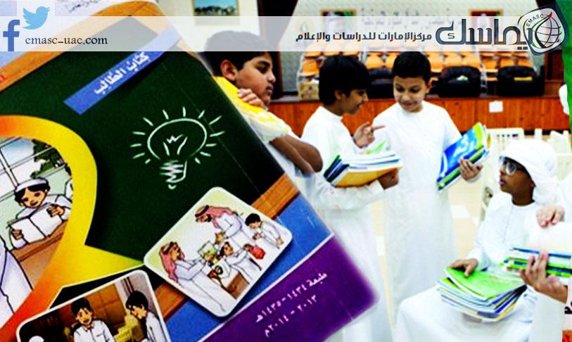 التعليم في الإمارات.. معركة