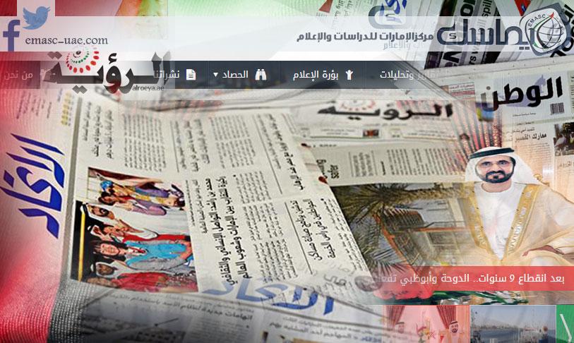 وسائل الإعلام الرسمية تتجاهل مناقشة هموم المرأة الإماراتية ومشاكلها في يومها العالمي