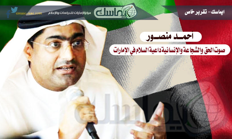 أحمد منصور.. صوت الحق والشجاعة والإنسانية داعية السلام في الإمارات