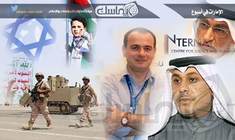 الإمارات في أسبوع.. تورط أكبر في دعم التطرف الغربي وأحكام سياسية ضد المدونين