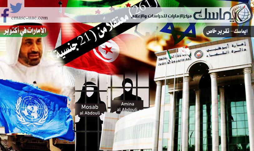 الإمارات في أكتوبر.. معامل حياكة التجسس والأحكام السياسية داخلياً و وكر المؤامرات خارجياً