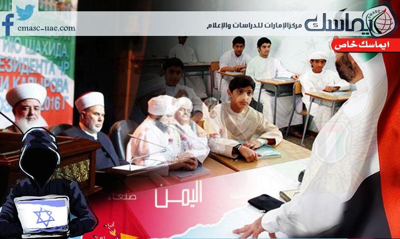 الإمارات في أسبوع.. تلويث التعليم بالتحريض السياسي داخلياً وراعي