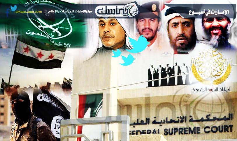 الإمارات تحاكم (50) شخصاً معظمهم إماراتيون بقضايا متعلقة بأمن الدولة في الربع الرابع 2016م