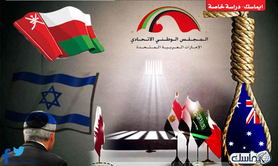 الإمارات في أسبوع.. مخاطر الحروب الخارجية وتطبيع مع
