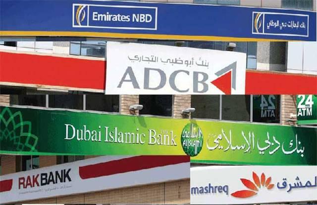 تراجع القروض والودائع في بنوك الإمارات خلال إبريل الماضي