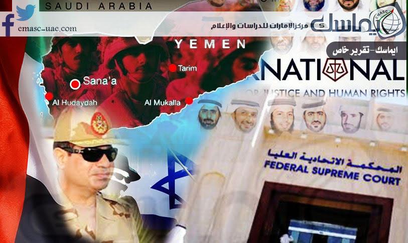 سوء السمعة وصناعة الخصوم.. قراءة في سلوك السلطات الإماراتية داخلياً وخارجياً