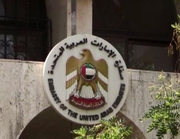 مصادر دبلوماسية: الإمارات تعد لافتتاح سفارتها في دمشق