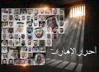 ضغوط دولية مستمرة تطالب الإمارات بالإفراج عن المعتقلين خشية تفشي