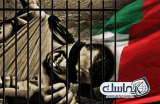 استمرار أبوظبي في ممارسات انتهاكات حقوق الإنسان في ظل سياسية
