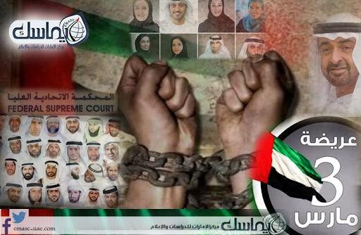 الإمارات في أسبوع.. تسع سنوات على عريضة الإصلاحات و
