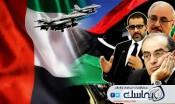 كيف أصبحت الإمارات أكثر جرأة في ليبيا بعد خسارتها
