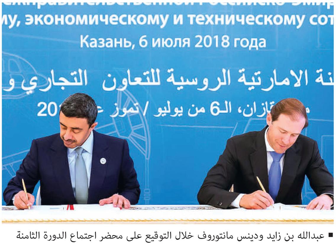 عبدالله بن زايد يؤكد عمق العلاقات مع روسيا ويشهد توقيع عدد من اتفاقيات التعاون