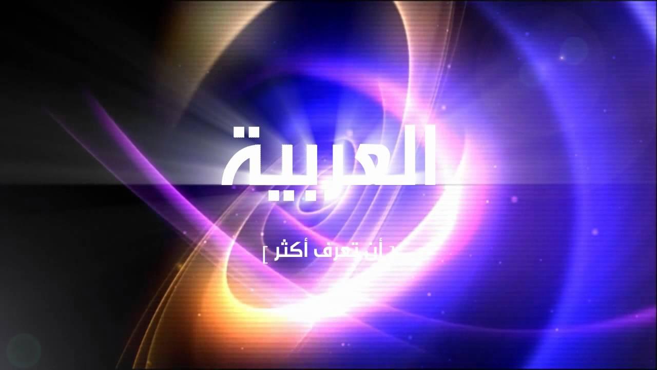 مغردون إماراتيون يهاجمون قناة العربية ويشتمونها