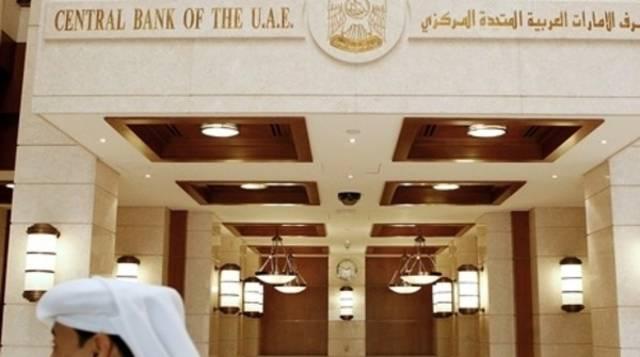 البنك المركزي الإماراتي يخفض النمو المتوقع في 2018 لـ 2.3 بالمئة