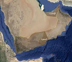 تحرك سعودي لإنشاء ميناء و أنبوب نفطي في المهرة اليمنية لتأمين خطوط نفط بديلة للخليج