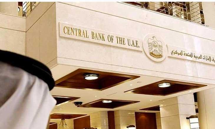 البنك المركزي الإماراتي يخفض تقديراته لنمو الاقتصاد خلال العام الجاري