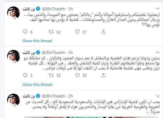 كاتب إماراتي يعتبر القضية الفلسطينية