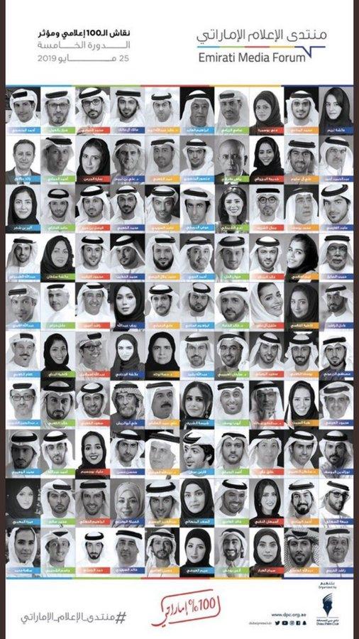 حرية الرأي في منتدى الإعلام الإماراتي.. قراءة في