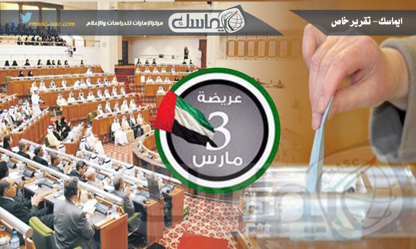 ثمان سنوات على عريضة الإصلاح الإماراتية.. ايماسك ينشر نصها