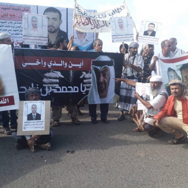 وقفة احتجاجية في عدن للمطالبة بالإفراج عن معتقلين في سجون قوات مدعومة إماراتياً