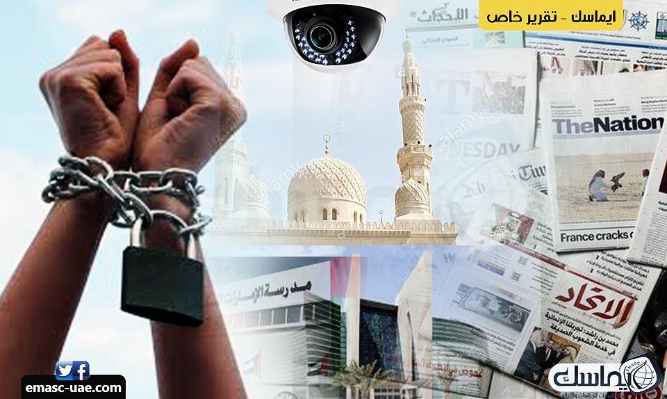 تشريح الحرية في الإمارات.. انعدام الرأي وتعدد أساليب القمع والإرهاب