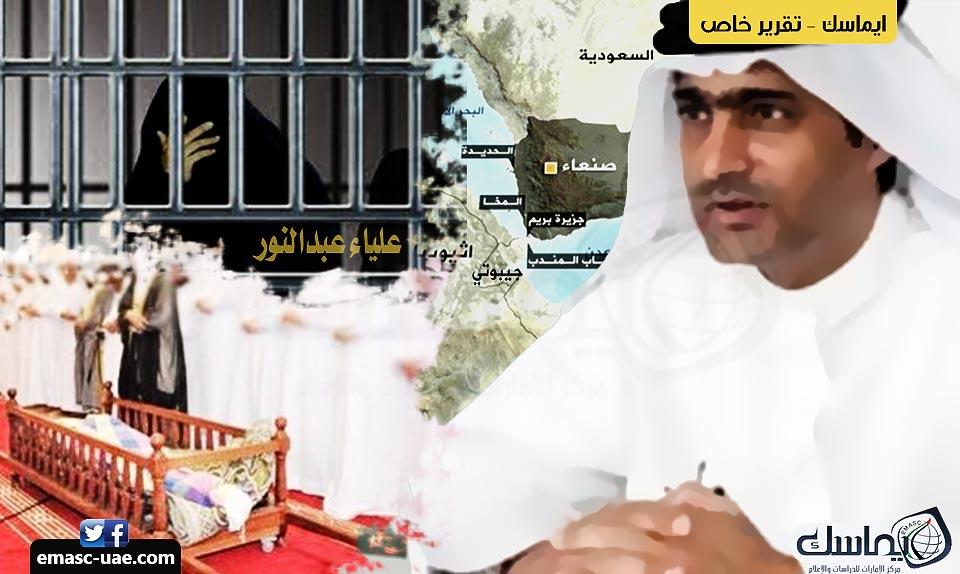 الإمارات في أسبوع.. الموت وسوء المعاملة يتربص بالمعتقلين وارتباك في مواجهة