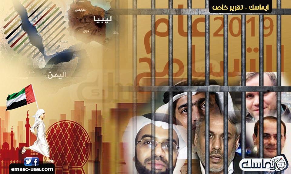 شعارات التسامح كمصدر تهديد في الإمارات