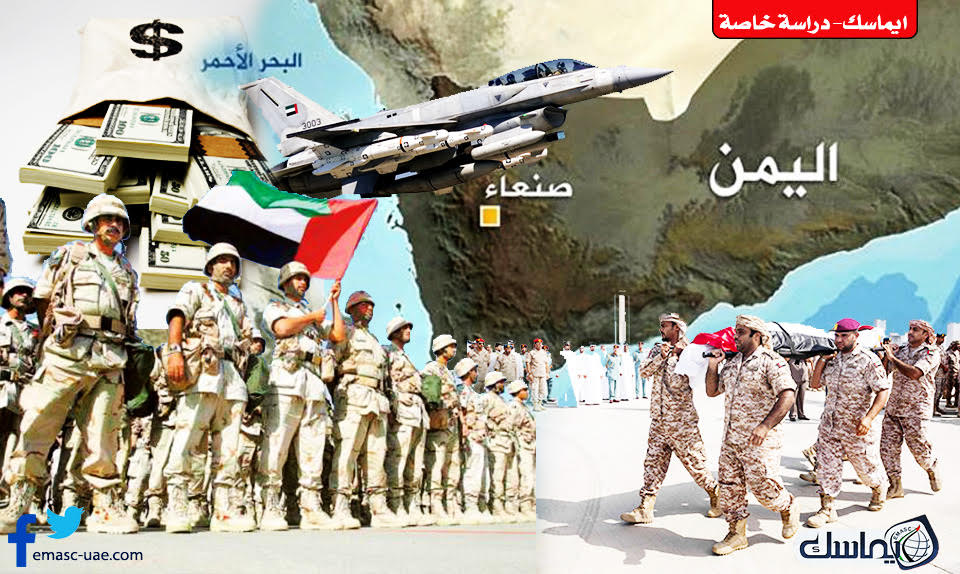 أربع سنوات على التدخل في اليمن.. صورة الإمارات وخسائرها