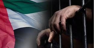 """فايننشال تايمز: التسامح في الإمارات """"ماركة"""" للتحايل في""""دولة بوليسية"""""""