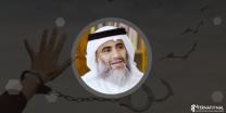 ما دلالات العفو عن الشيخ عبدالرحمن بن صبيح؟!.. مركز حقوقي يجيب