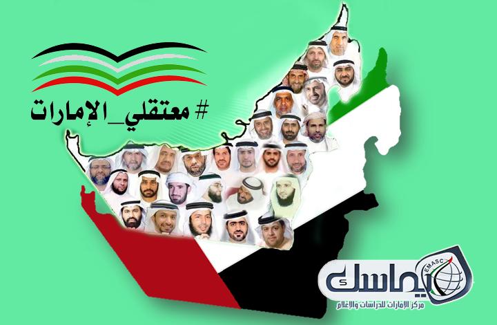 الذكرى السادسة لأكبر محاكمة في تاريخ الإمارات.. كيف أخفق جهاز الأمن في إيقاف دعوات الإصلاح؟!