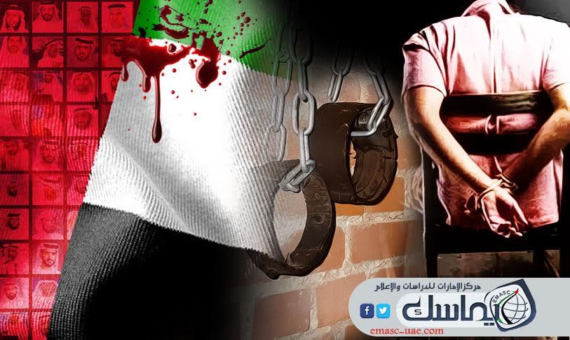 الانتهاكات الإماراتية داخل وخارج البلاد قد يغيّر طبيعة تحالفها مع الولايات المتحدة