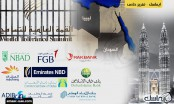 الإمارات في أسبوع.. أكذوبة التسامح وأزمات الاقتصاد والسياسة الخارجية تتوسع