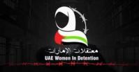 معتقلات الإمارات... ما الذي يحدث داخل سجون الدولة؟!
