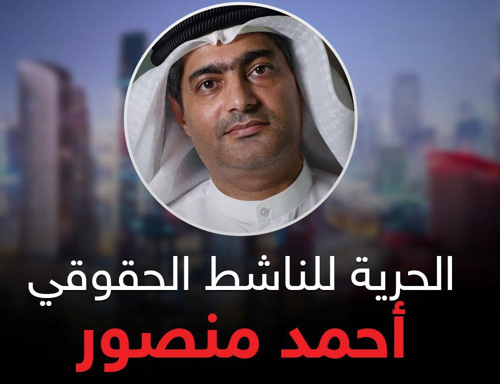 ما الذي يكشفه تأييد الحكم السياسي الصادر على الناشط البارز أحمد منصور؟!