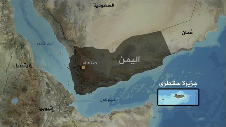 ترحيب إسرائيلي بسيطرة الإمارات على جزيرة سقطرى في اليمن