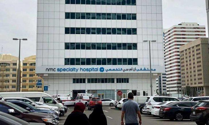 «إن.إم.سي هِلث» للخدمات الصحية في الإمارات تدرس خيار إعادة الهيكلة والإفلاس