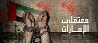 الخطر يتهدد معتقلي الرأي مع تأكد إصابة عشرات المعتقلين بفيروس كورونا في سجون الإمارات