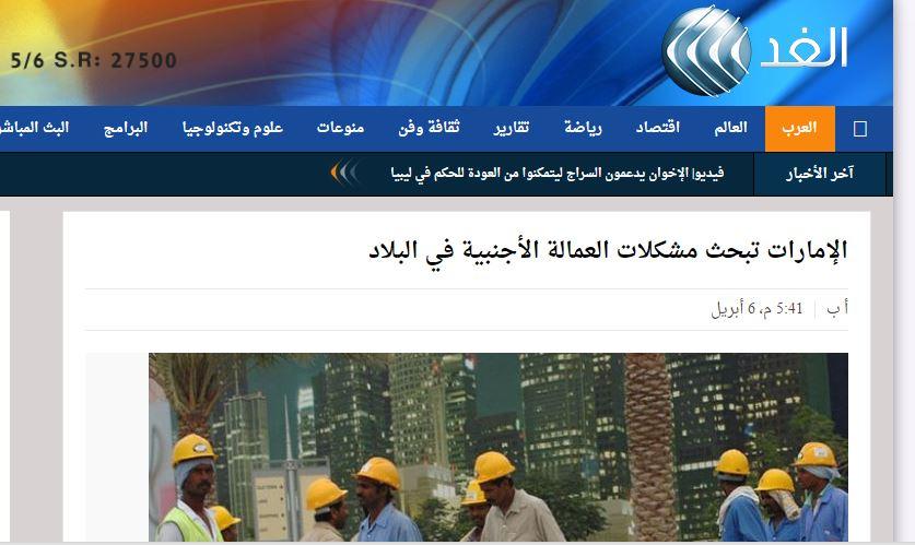 تلفزيون إماراتي يحذف خبراً لتقرير حكومي يؤكد انتهاكات العمال في البلاد