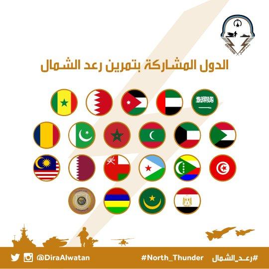 20 دولة بينها الإمارات تشارك في مناورات ''رعد الشمال'' الذي تقوده السعودية
