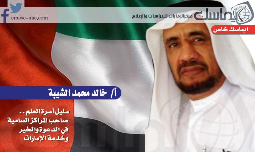 خالد الشيبة.. سليل أسرة العلم صاحب المراكز السامية في الدعوة والخير وخدمة الإمارات