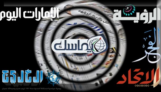 صحافة السبت: الإمارات تقدم 45 مشعلاً من شهدائها و3 أيام حداداً