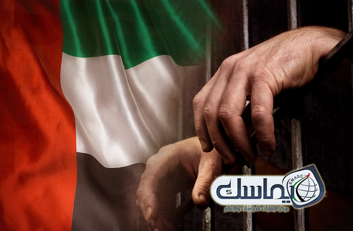 عفو رئاسي عن مئات الجنائيين في الإمارات وتجاهل لمعتقلي الرأي