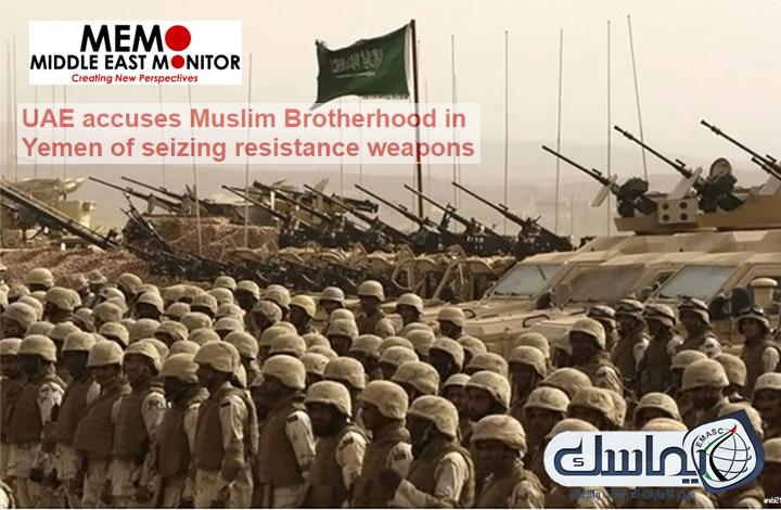 ميدل آيست آي: الإمارات تطالب الحكومة اليمنية بإقالة عدد من المنتمين لحزب الإصلاح